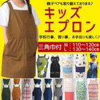 キッズエプロン 子供エプロン 三角巾セット 130-140cm 110-120cm