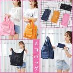 エコバッグ 折りたたみ お買い物袋 ショッピングバッグ コンパクト 便利 eco bag