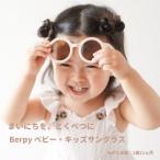 サングラス キッズ ベビー 子供用 [かわいいフォルムで紫外線カット ] 男の子 女の子 UVカット 8カラー Berpy