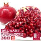 アメリカ産 生ざくろ 約2kg 「北海道・沖縄は+1100円」 ザクロ 柘榴 果物 フルーツ