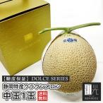 【糖度保証】静岡産 クラウンメロン 中玉 1玉 DOLCEシリーズ (1.2kg前後) 箱入り 【#元気いただきますプロジェクト】 内祝 果物 フルーツ ギフト 贈答用