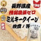 28年産 長野県東御産 残留農薬ゼロ ミルキークイーン 1等 玄米 5kg