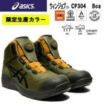 【限定カラー】【即日発送】asics 安全靴 ウィンジョブ CP304限定 アシックス ボア Boa ハイカット 1271A030 セーフティーシューズ 作業靴 JSAA規格A種