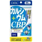 DHC カルシウム+CBP20日分 80粒/DHC サプリメント/カルシウム/