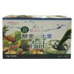 酵素×水素 青汁 63袋×3箱セット 送料無料 あすつく対応