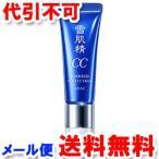 雪肌精 ホワイト CCクリーム 30g (01 やや明るい自然な肌色) ゆうメール選択で送料80円