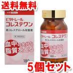【第3類医薬品】  コレステワン 180カプセル×5個セット