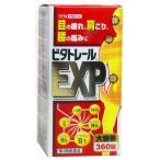【第3類医薬品】 ビタトレールEXP 360錠×3セット あすつく対応