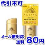 アネッサ パーフェクトUV アクアブースター 60ml ゆうメール選択で送料80円