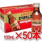 【第3類医薬品】   セパホルンZIII 100ml×50本