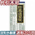【第2類医薬品】  クラシエ漢方(20)防風通聖散料(ボウフウツウショウサンリョウ)45包(ぼうふうつうしょうさん) 定形外郵便選択で送料250円