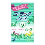 【第(2)類医薬品】 コーラックハーブ 63錠