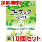 【第(2)類医薬品】 コーラック ファイバー 24包×10個セット