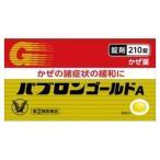 【第(2)類医薬品】 パブロンゴールドA錠 210錠  あすつく対応