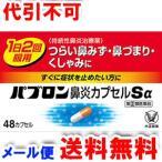 【第(2)類医薬品】  パブロン鼻炎カプセルSα 48カプセル ゆうメール選択で送料80円