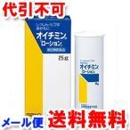 【第(2)類医薬品】  オイチミンローション 25g サトウ製薬 ゆうメール選択で送料80円