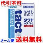 【第2類医薬品】  タクトホワイトL(32g) ゆうメール選択で送料80円