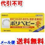 【第3類医薬品】  ポリベビー 50g ゆうメール選択で送料80円