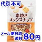 素焼きミックスナッツ 200g ゆうメール選択で送料80円