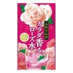 カラダ香る ローズ水 30g(10g×3袋) メール便送料無料