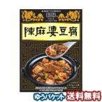 陳麻婆豆腐の素 (50g×4袋) 1箱  ゆうメール選択で送料