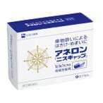 【第2類医薬品】 アネロンニスキャップ 9カプセル×10個セット 送料無料 乗物酔い薬