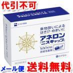 【第2類医薬品】 アネロンニスキャップ 9カプセル ゆうメール選択で送料80円 乗物酔い薬