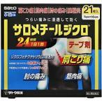 【第2類医薬品】 サロメチール ジクロテープ 21枚入 ※セルフメディケーション税制対象商品
