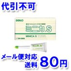 【第2類医薬品】  ミニカS 8ml×5本 ゆうメール選択で送料80円