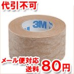 3M マイクロポア スキントーンサージカルテープ不織布(ベージュ)25 mm×9.1m 1533-1 ゆうメール選択で送料80円