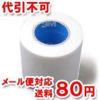 3M マイクロポア サージカルテープ 50mm×9.1m 1530-2 ゆうメール選択で送料80円