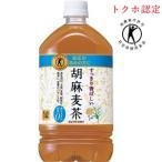 サントリー 胡麻麦茶 1L×12本 送料無料