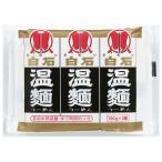 白石温麺 はたけなか製麺 3入白石温麺 (100g×3束入)×20袋 1ケース