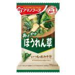 アマノフーズ フリーズドライ いつものおみそ汁 ほうれん草 10食セット