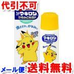 【第3類医薬品】  マキロン かゆみどめ液P 40ml ゆうメール選択で送料80円