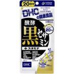 DHC 20日分 醗酵黒セサミン+スタミナ 120粒