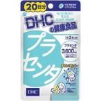 DHC 20日分 プラセンタ 60粒