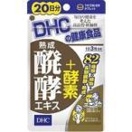 DHC 20日分 熟成醗酵エキス+酵素 60粒