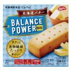 8個セット バランスパワービッグ 北海道バター 2袋入(4本)