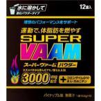 VAAM(ヴァーム) スーパーヴァーム パウダータイプ 12袋入 スーパーヴァーム 顆粒