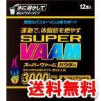 スーパーヴァーム パウダータイプ 12袋入 顆粒 送料無料