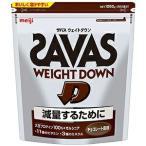 ザバス ウェイトダウン チョコレート風味 1050g 約50食分