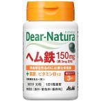 ディアナチュラ ヘム鉄 30粒(ボトル)with サポートビタミン2種