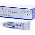 【第2類医薬品】 パルモアー プラセンター軟膏 10g