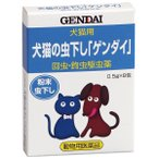 犬猫虫下し「ゲンダイ」 0.5g×8包 現代製薬 動物用医薬品 犬猫用の虫下し