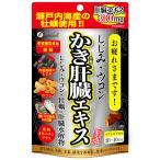 しじみウコンかき肝臓エキス 50.4g(630mg×80粒)