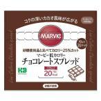 マービー 低カロリーチョコレートスプレッド 10g×35スティック