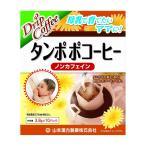 たんぽぽ/たんぽぽコーヒー/山本漢方タンポポコーヒー/