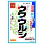【第2類医薬品】  日局 ウワウルシ 5g×18包