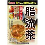 山本漢方 脂流茶 10g×24包 あすつく対応